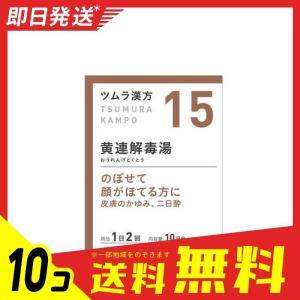 「黄連解毒湯」は,漢方の原典である『外台秘要方』に記載されている漢方薬で,体力中等度以上で,のぼせぎ...