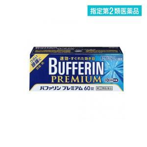 痛み止め 市販 バファリンプレミアム 60錠 指定第2類医薬品|tsuhan-okusuri
