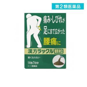 痛み しびれ 腰痛 漢方ラックル顆粒 14包 第2類医薬品 tsuhan-okusuri