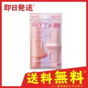 ピッタ マスク 3枚 (3色入 SMALL PASTEL) 30個セットなら1個あたり623円