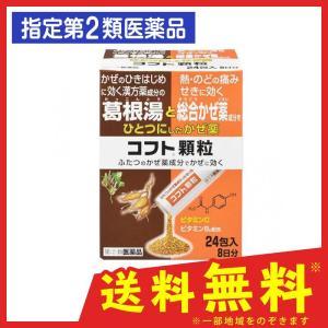 コフト顆粒 24包 指定第2類医薬品|tsuhan-okusuri