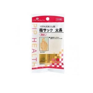 ピップ 指サック 2個 (太長)|tsuhan-okusuri