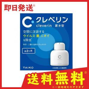 クレベリン 置き型 150g|tsuhan-okusuri