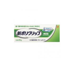 新ポリグリップ 無添加 20g (部分・総入れ歯安定剤) tsuhan-okusuri