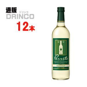 ワイン ペリート 白 シャルドネ 瓶 750ml 12本 ( 12 本 × 1 ケース  ) サッポ...