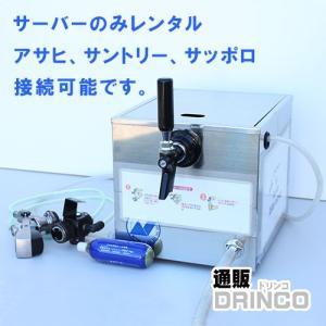 ( レンタル ) 氷式 ビールサーバー セット サーバーのみ (ビールなし)  接続 アサヒ サッポ...