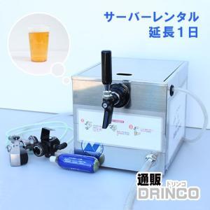 ( レンタル ) 氷式 ビールサーバー レンタル 延長 1日