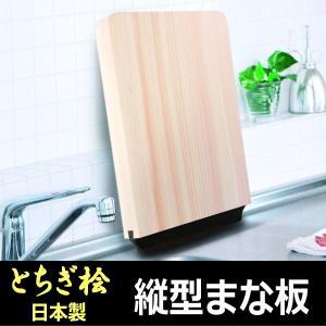 まな板 木製 日本製 とちぎ桧(ひのき) 縦型|tsuhantown