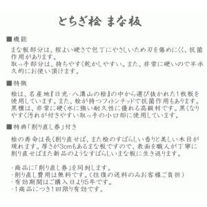 まな板 木製 日本製 とちぎ桧(ひのき) 縦型|tsuhantown|04
