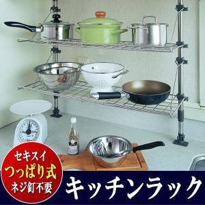 キッチン収納棚 つっぱり棚 キッチンラック ステンレス突っ張り棚|tsuhantown
