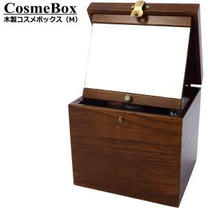 コスメボックス 木製 収納 鏡付き 持ち運び 化粧ボックス メイクボックス 日本製