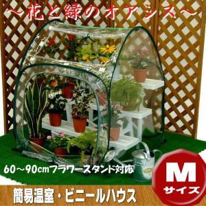 ビニールハウス 家庭用 簡易温室 80x80x95cm|tsuhantown