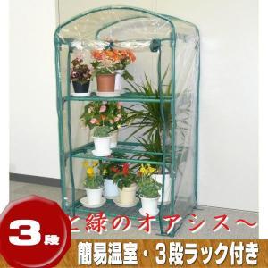 簡易温室 ビニールハウス 家庭用 3段|tsuhantown