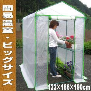 簡易温室 ビニールハウス 家庭用 122×186×190cm|tsuhantown