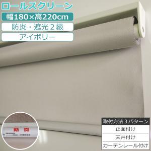 ロールスクリーン 遮光2級 モダン 簾(すだれ) 防炎ロールアップスクリーン(アイボリー) 180×220cm|tsuhantown