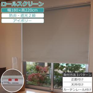 ロールスクリーン 遮光2級 モダン 簾(すだれ) 防炎ロールアップスクリーン(アイボリー) 180×220cm|tsuhantown|02