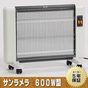 サンラメラ 遠赤外線パネルヒーター 600W型 ホワイト 日本製
