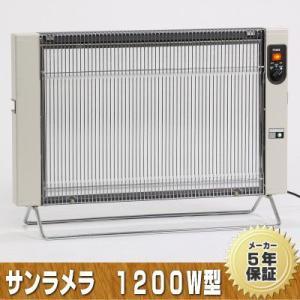 遠赤外線セラミック・パネルヒーター サンラメラ 1200W ホワイト 日本製