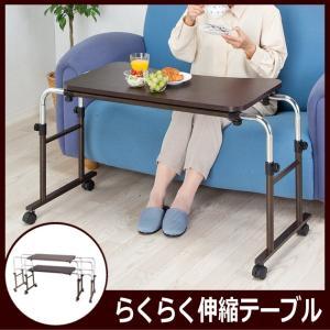 ベッドテーブル 伸縮式 キャスター付き サイドテーブル|tsuhantown