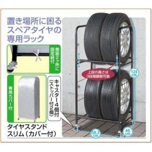 タイヤラック キャスターと専用カバー付き タイヤスタンド・スリム W58.3×D46×H124cm|tsuhantown|02