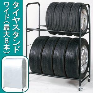 タイヤラック(タイヤスタンド) 8本収納 カバー付き キャスター付き|tsuhantown