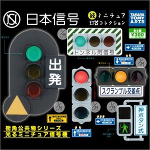 街角公共物シリーズ、光るミニチュア「信号機」の第2弾。「歩行者用信号灯器」は点滅で光り、「3現示式色...