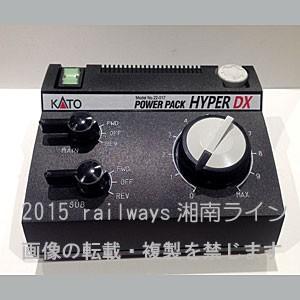 KATO 22-017 パワーパックハイパーDX|tsuichi