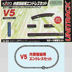 KATO 20-864 V5 内側複線用エンドレスセット|tsuichi