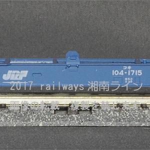 KATO 10-1421 コキ104 コンテナ無積載 2両セット tsuichi
