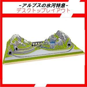 KATO 24-003 アルプスの氷河特急 デスクトップレイアウト【代引発送不可】|tsuichi