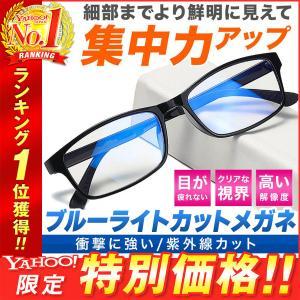 ブルーライトカットメガネ UVカット 紫外線カット パソコンメガネ 眼鏡 度なし 超軽量 ブルーライ...