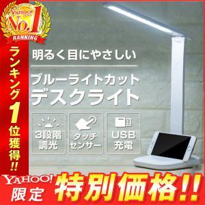 デスクライト LED 目に優しい 子供 学習 省エネ 調光 調色 3段階 タッチセンサー おしゃれ ...