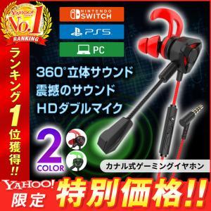 ゲーミングイヤホン イヤホンマイク PS4 有線 スイッチ ボイスチャット ヘッドセット 取り外し可...