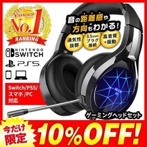 ゲーミングヘッドセット PS4 switch スイッチ ヘッドホン テレワーク マイク付 ボイチャ ...