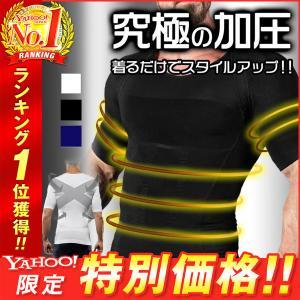 加圧シャツ ダイエット 加圧インナー 補正下着 コンプレッションウェア 姿勢補正 Tシャツ 加圧ウェ...