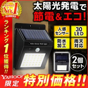 ソーラーライト 2個セット 人感センサーライト 30LED 防水 防犯 節電 エコ 玄関照明 駐車場...
