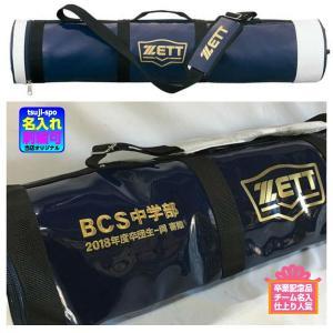 ◆バック刺繍可◆【ZETT】ゼット バットケース(バットバック/バット袋)〔BC755〕ネーム入卒業...