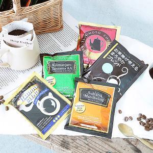 お中元 御中元 コーヒー 珈琲 ドリップバッグ 5種 50杯セット おしゃれ 有料でギフト対応 gift|tsujimotocoffee