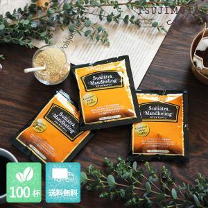グルメドリップコーヒー 珈琲 スマトラマンデリン100杯分 送料無料 コーヒー ドリップバッグ|tsujimotocoffee