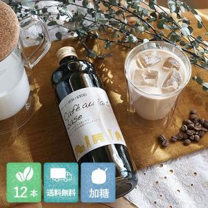 カフェオレ ベース600ml×12本入 カフェオレの素 アフォガード かき氷 シロップ 辻本珈琲謹製
