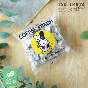 コーヒーフレッシュA (4.5mlX50個)×8袋入り 業務用Kurokawa(黒川乳業)