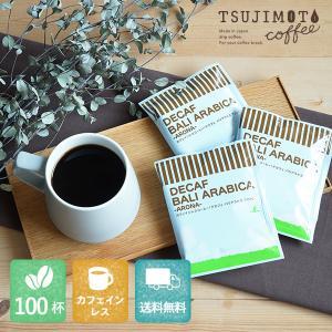 カフェインレス コーヒー 珈琲 ドリップバッグ デカフェ バリアラビカ-神山- 100杯分|tsujimotocoffee