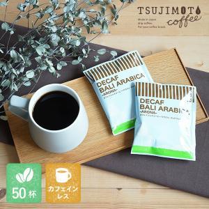 カフェインレス ドリップコーヒー デカフェ ・バリアラビカ-神山-50杯分 珈琲|tsujimotocoffee