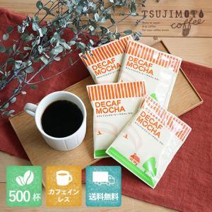 カフェインレスドリップコーヒー「デカフェ・モカ」のお得な500杯分送料無料商品です。  モカの特徴を...