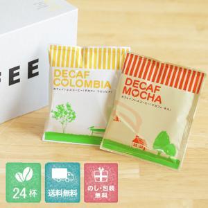 カフェインレス ドリップコーヒー 送料無料 2種類24杯詰め合わせセット デカフェ 出産祝い 御祝|tsujimotocoffee