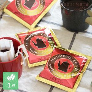 辻本珈琲謹製ドリップバッグ コーヒー 珈琲 ほろにがブレンド1杯分 tsujimotocoffee