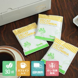 お中元 御中元 ギフト カフェインレス ドリップコーヒーデカフェ・コロンビア30杯 珈琲 gift|tsujimotocoffee