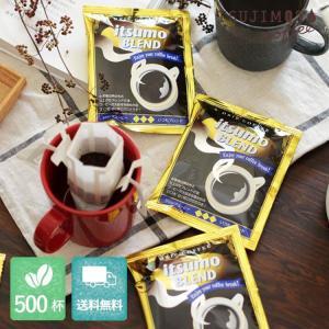 お客様の声をもとに作り上げたドリップコーヒー・itsumo BLENDの送料無料500袋セット。職場...