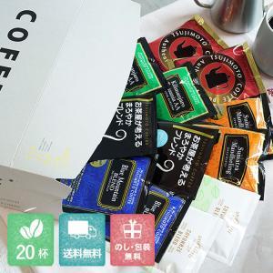ギフト ドリップバッグ 珈琲 5種類お試し20杯詰め合わせ gift|tsujimotocoffee