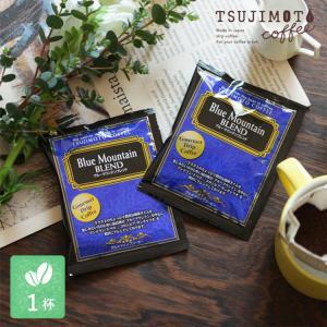 グルメドリップバッグ コーヒー 珈琲 お試し ブルーマウンテン ブレンド 1杯分|tsujimotocoffee